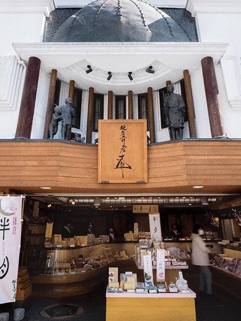 鎌倉五郎本店